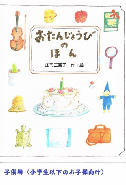 【クロネコDM便発送】お誕生日プレゼントに最適 ...