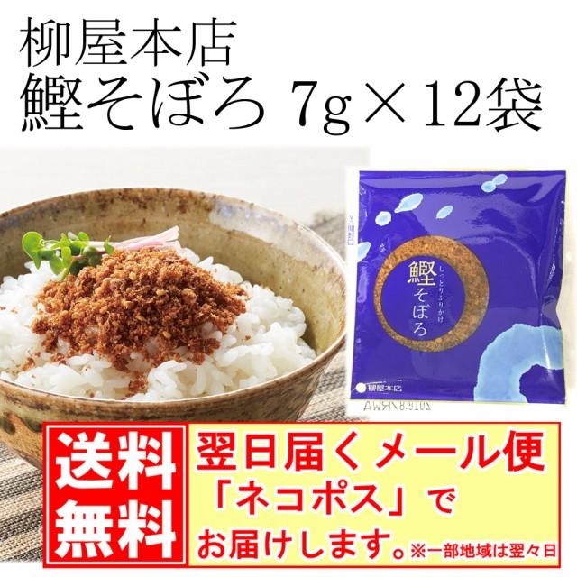 【送料無料】 鰹そぼろ 7g 12袋 セット 柳屋本店 ...