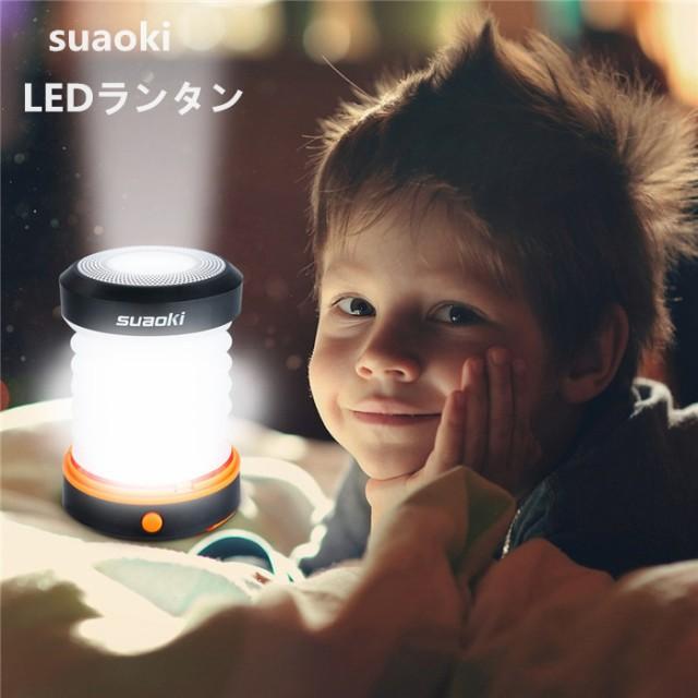 【送料無料】suaoki ランタン LED懐中電灯 LEDラ...