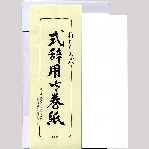 607201 巻紙 折りたたみ式 大 505 【メール便...