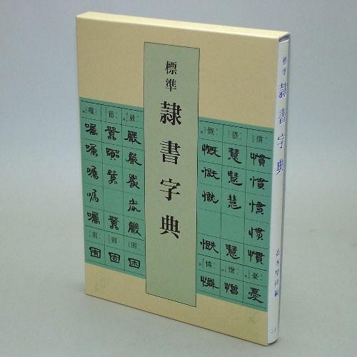 801619 標準 隷書字典 A5判320頁  二玄社 【...