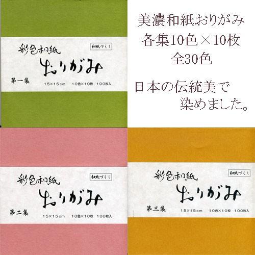 608004s 美濃和紙 おりがみ10色×各10枚 100枚...