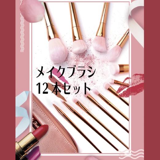 化粧筆 メイクブラシ 12本セット 多機能 化粧 ブ...