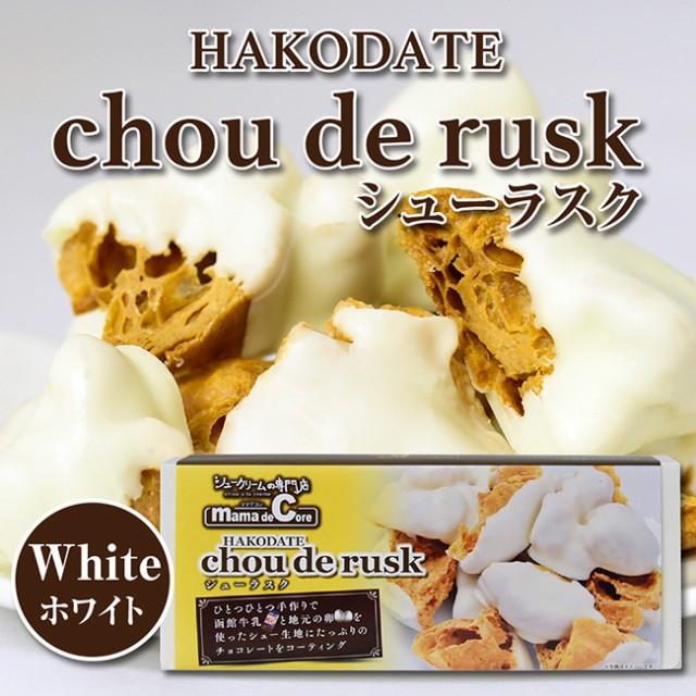 【アイケーフーズ】シューラスク(ホワイト)100g...