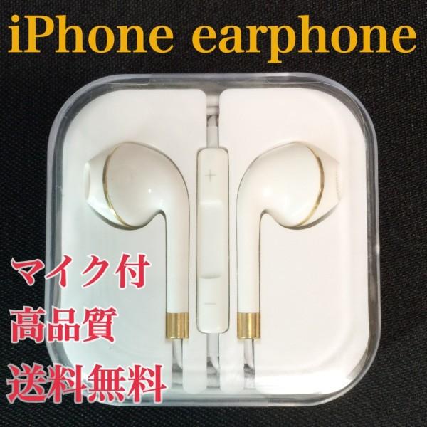 ☆送料無料☆iPhone イヤホン 高品質モデル 高音...