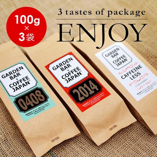 【送料無料】3つの味が楽しめるコーヒー豆お試し...