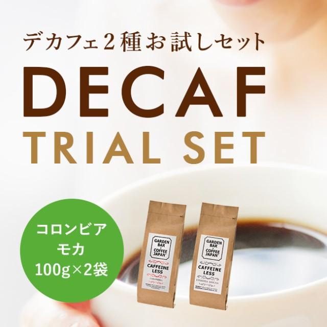 【送料無料】デカフェ2種お試しセット コロンビア...