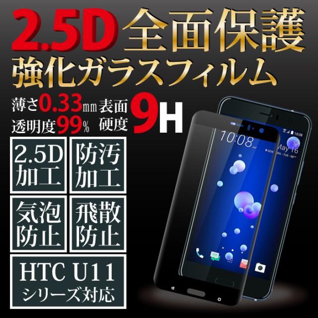 即納 全面保護 2.5Dガラスフィルム HTC U11フィル...