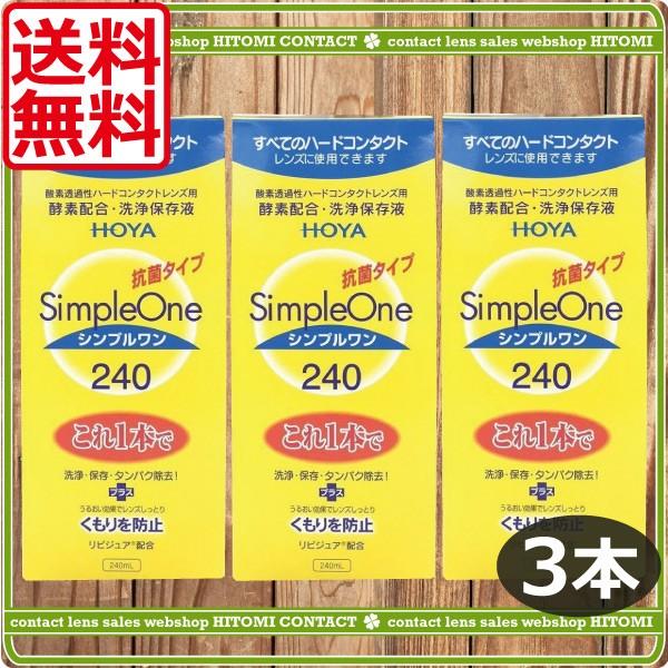 【送料無料!】HOYA シンプルワン 240ml×3(...