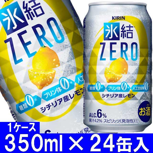 3つのゼロ!キリン 氷結ZERO シチリア産レモン ...
