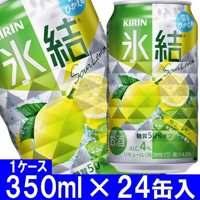 キリン 氷結 サワーレモン 350ml 1ケース24缶...