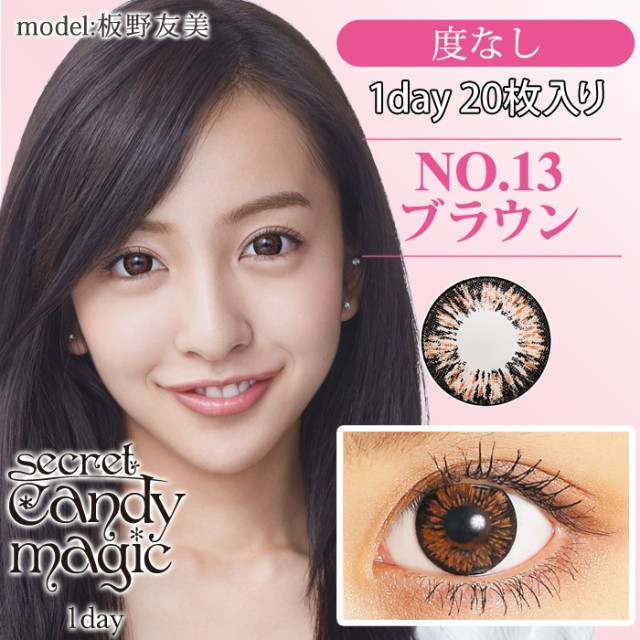 secret candymagic 1day 《NO.13ブラウン》 度な...