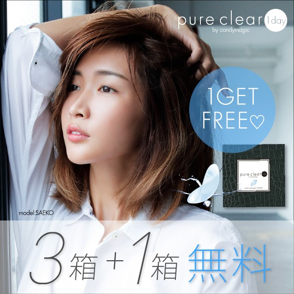 pure clear 1day by candymagic4箱SET≪クリアレ...