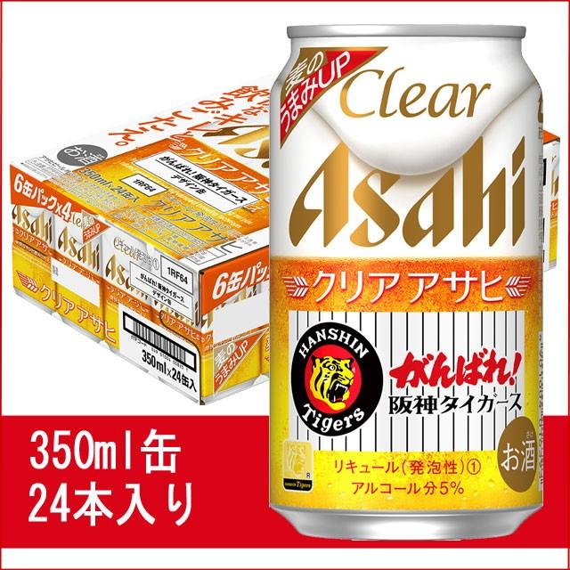 アサヒ クリアアサヒ 【がんばれ!阪神タイガー...