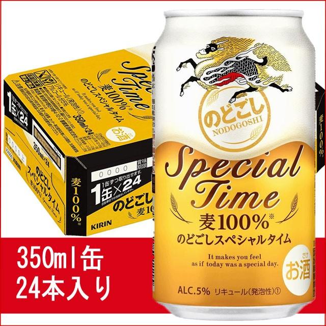 キリン のどごしスペシャルタイム 350ml 24缶入り...