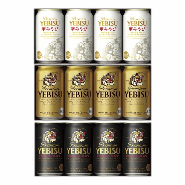 ご贈答に!サッポロ エビスビール 3種飲み比べセ...
