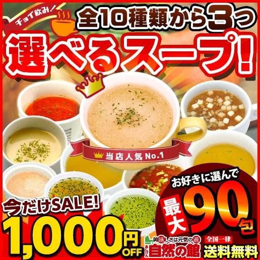 【本日限りSALE】最大90包 全10種類のスープから3...