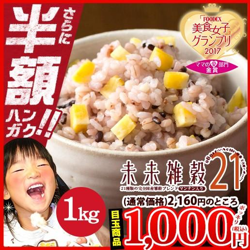 【半額SALE】\金賞受賞/ 未来雑穀21+マンナン 1...