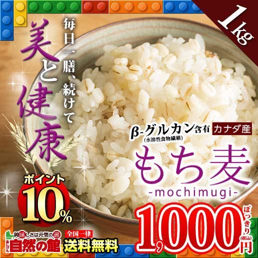 【SALE】【ポイント10%】もち麦 1kg (500g×2) ...