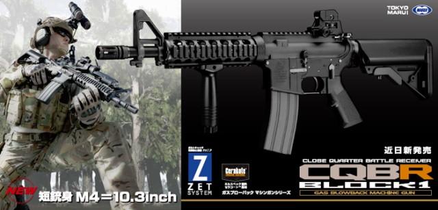 東京マルイ ガスブローバック M4 CQB-R BLOCK1【...