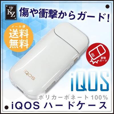 アイコス iQOS iCOS iqos ハードケース シンプル ...