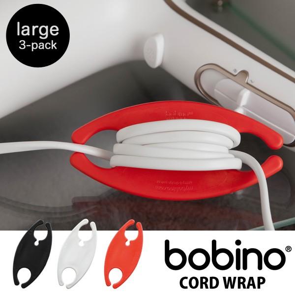 bobino Cord Wrap コードホルダー L ラージ LARGE...