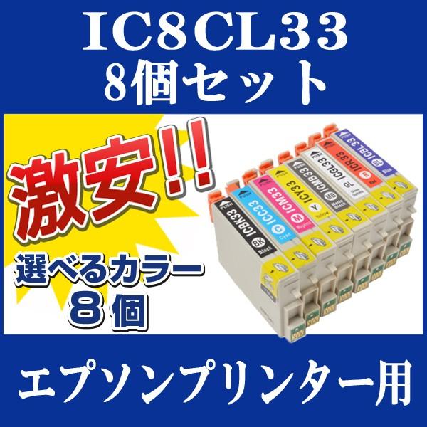 【選べるカラー8個】EPSON (エプソン) 互換イン...