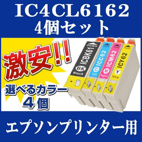 【選べるカラー4個】EPSON (エプソン) IC61 IC62...
