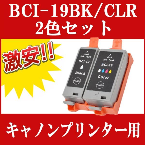 CANON(キャノン) 互換インクカートリッジ BCI-19...