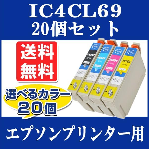 【選べるカラー20個】EPSON (エプソン) IC69 互...
