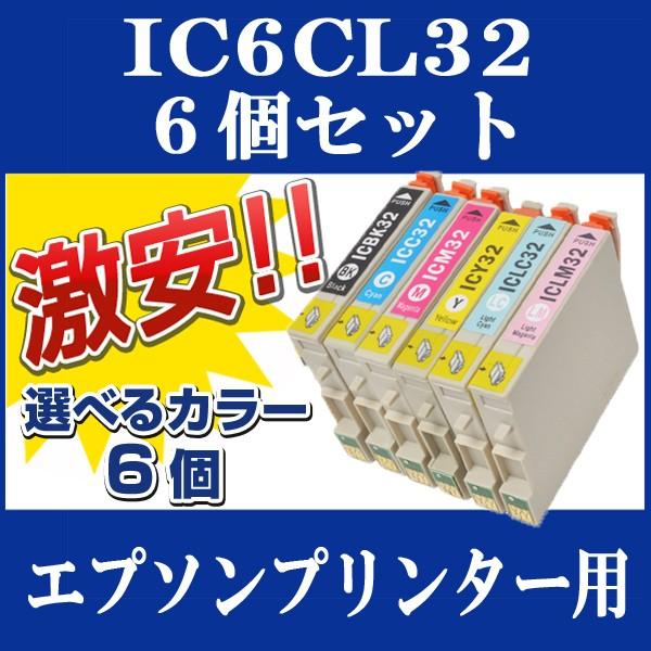 【選べるカラー6個】EPSON (エプソン) IC32 互換...