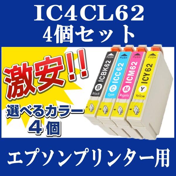 【選べるカラー4個】EPSON (エプソン) IC62 互換...