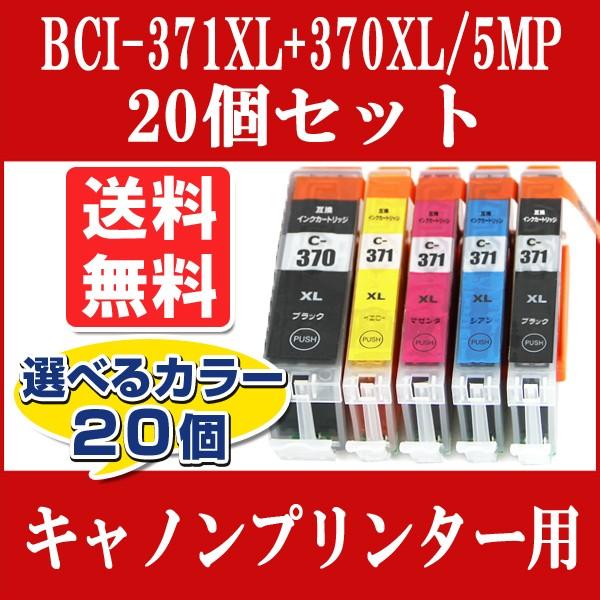 【選べるカラー20個】CANON(キャノン) 互換イ...