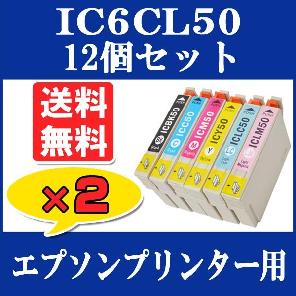 EPSON (エプソン) IC50 互換インクカートリッジ I...