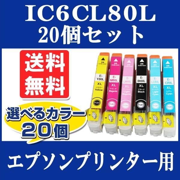 【選べるカラー20個】EPSON (エプソン) IC80 互...