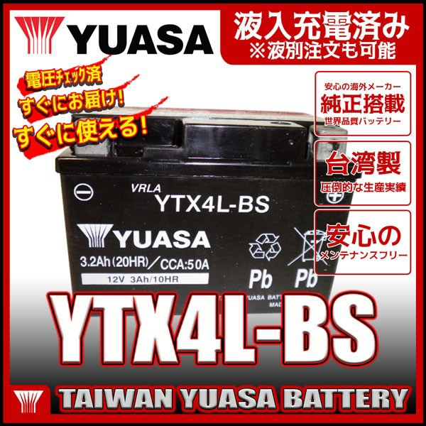 台湾 YUASA ユアサ YTX4L-BS 互換 YT4L-BS DT4L-B...