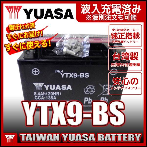 台湾 YUASA ユアサ YTX9-BS 互換 GTX9-BS FTX9-BS...