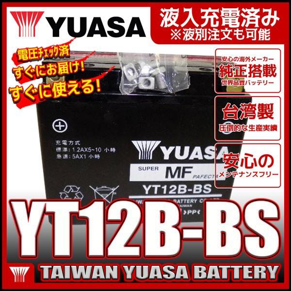 台湾 YUASA ユアサ YT12B-BS 互換 YT12B-4 FT12B-...