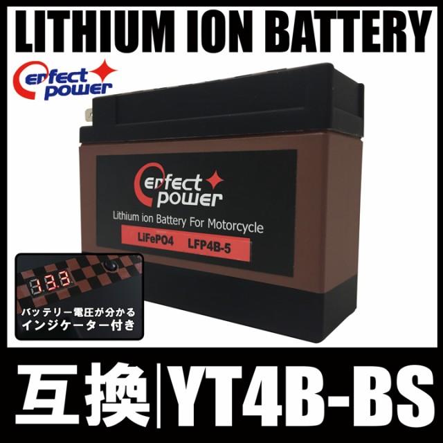 PERFECT POWERリチウムイオンバッテリー LFP4B-5 ...