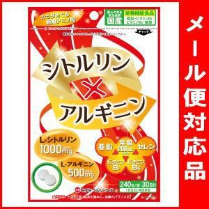 【ゆうパケット便(送料105円)対応品】シトルリ...