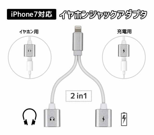 iPhone7対応イヤホン用アダプタ2in1 Lightning端...