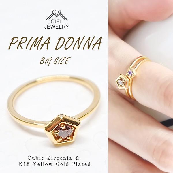 プリマドンナ CZダイヤモンド リング K18 ゴール...