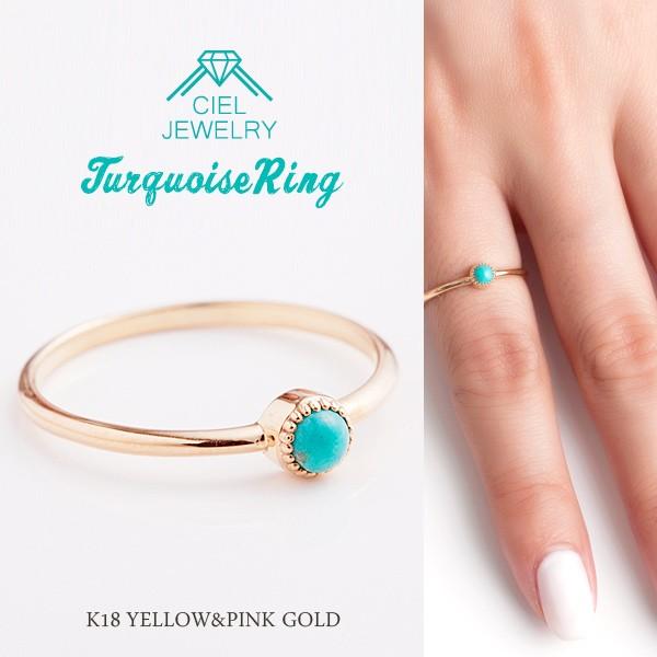 K18 18金 トルコ石 ターコイズブルー Ring YG/PG ...