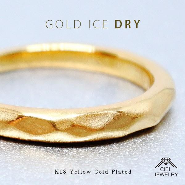 Gold Ice Dry リング K18仕上げ 送料無料 / K18GP...