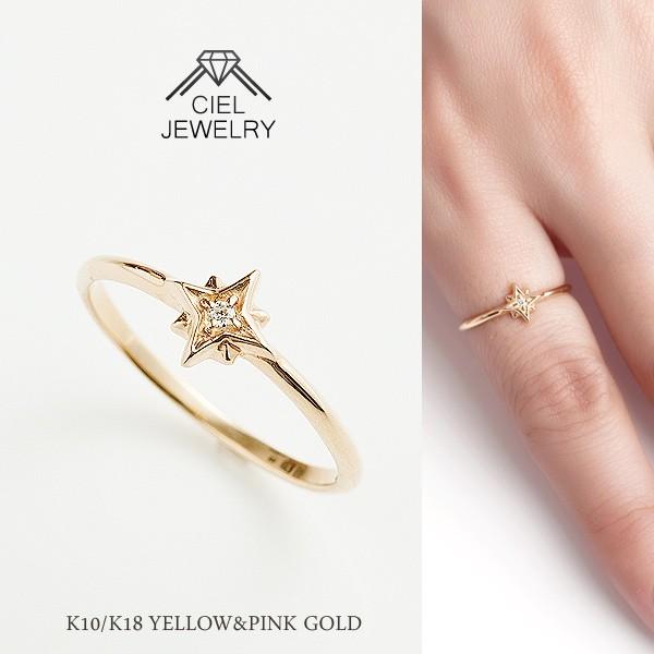 K10 10金 シャイニングスター ダイヤモンド Ring ...