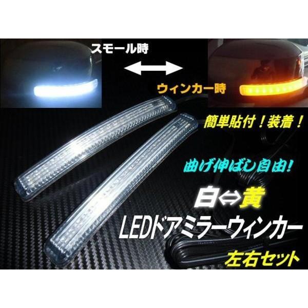 12v/汎用ドアミラー用LEDウィンカーポジションラ...
