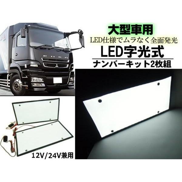 大型車・トラック用/超薄型LED字光式ナンバープレ...