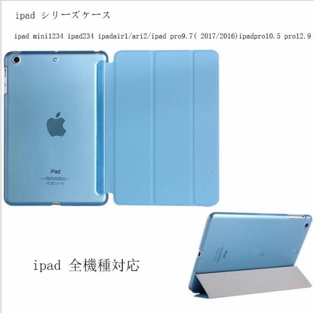 new ipad pro10.5 ipadpro9.7 ipad mini1234 ケー...