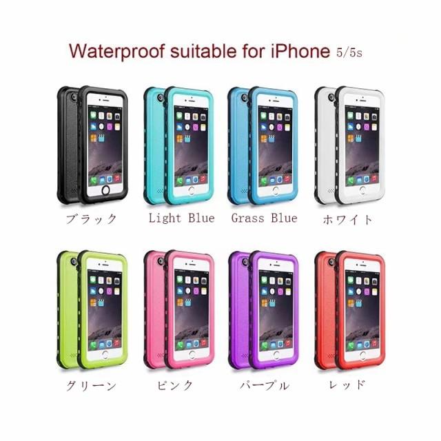 iPhone5S/iphone5 完全 防水 ケース 防水ケース ...