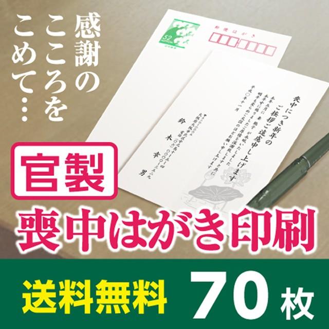 喪中はがき 印刷 70枚 官製はがき 郵便 送料無料 ...